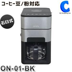 ◆カフェの薫り高いコーヒーをご家庭で味わえます。 ◆石臼式なので挽いた粉にムラが無く、コーヒーの香り...