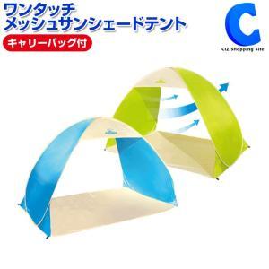 ひよけテント ワンタッチ 2 〜 3人 日除け テント キャリーバッグ付き ワンタッチメッシュサンシェードテント ciz