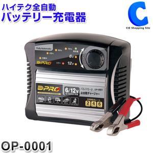 バッテリーチャージャー オメガプロ 充電器 バイク向け DC6V DC12V OP-0001 全自動バッテリーチャージャー 保護機能付き (送料無料)|ciz