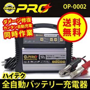 バッテリー充電器 パルス充電器 オメガプロ (OMEGA PRO) OP-0002 全自動バッテリーチャージャー マイコン制御 (送料無料)