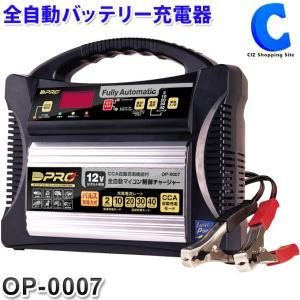 バッテリー充電器 自動車 車 12V オメガプロ 充電器 0...