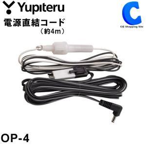 ユピテル (YUPITERU) 電源直結コード 4m OP-4