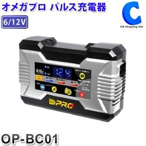 バイク バッテリー充電器 車 6V/12V パルス充電器 二輪車から小型乗用車まで オメガプロ OP-BC01|ciz