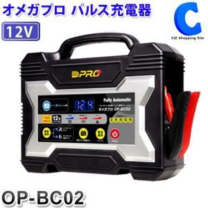 バッテリー充電器 自動車 車 12V専用 バッテリーチャージャー アイドリングストップ車 ハイブリッド車 対応 オメガプロ OMEGA PRO OP-BC02 (送料無料)|ciz