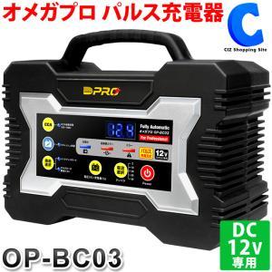 バッテリー充電器 車 12V パルス充電器 オメガプロ OP-BC03 トリプルパルス搭載 シリーズ最高40A出力対応|ciz