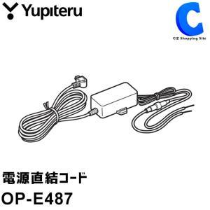 ユピテル(YUPITERU) 電源直結コード 4m OP-E487