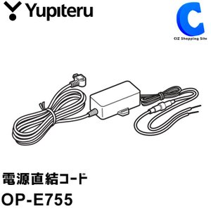 ユピテル 電源直結コード 4m OP-E755 ドライブレコ...