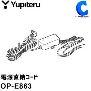 ユピテル ドライブレコーダー 用 電源直結コード 約4m OP-E863|ciz