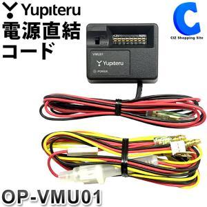 ユピテル 駐車監視 電圧監視機能付 電源直結ユニット ドライブレコーダー用 OP-VMU01 純正 オプション|ciz