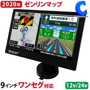 カーナビ ポータブルナビ 9インチ 12V 24V ワンセグ ゼンリン地図 るるぶDATA 最新版搭載 OVER TIME OT-N93AK|ciz
