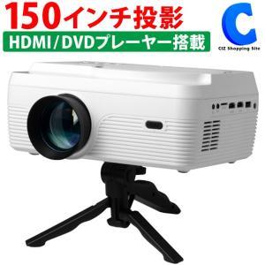 DVD 一体型 プロジェクター 小型 家庭用 HDMI対応 スマホ 30〜150インチ 大画面 三脚付き OT-PJ100TE|ciz
