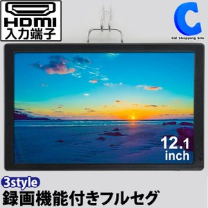 ポータブルテレビ フルセグ 車 HDMI入力端子 外付けHDD録画機能付き 12.1インチ AC DC バッテリー 3電源 3styleポータブル液晶テレビ OT-PT121K|ciz
