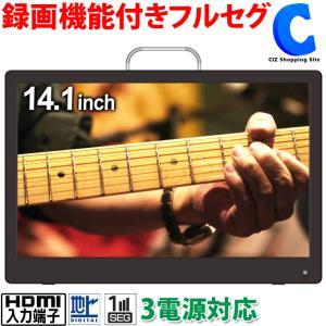 ポータブルテレビ フルセグ 車 録画機能付き 携帯テレビ 液晶テレビ HDMI入力端子 14.1インチ 3電源 OT-PT141AK|ciz