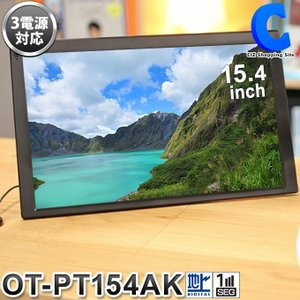 ポータブルテレビ フルセグ 車 HDMI入力端子 録画機能付き 15.4インチ AC DC バッテリー内蔵 3電源 OT-PT154AK|ciz