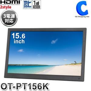 ポータブルテレビ フルセグ 携帯テレビ 録画機能付き USB HDMI 15.6インチ 車載用バッグ付き ACアダプター カーアダプター バッテリー内蔵 3電源 OT-PT156K|ciz