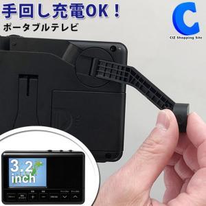 テレビ付きラジオ ワンセグ 防災 手回し充電 小型 小さい LEDライト付き 3.2型液晶 携帯 持ち運び OT-PT32TE|ciz