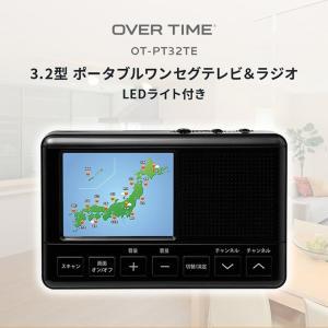 テレビ付きラジオ ワンセグ 防災 手回し充電 小型 小さい LEDライト付き 3.2型液晶 携帯 持ち運び OT-PT32TE|ciz|02