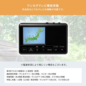 テレビ付きラジオ ワンセグ 防災 手回し充電 小型 小さい LEDライト付き 3.2型液晶 携帯 持ち運び OT-PT32TE|ciz|04