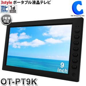 ポータブルテレビ フルセグ 車 HDMI入力端子 外付けHDD録画機能付き 9インチ AC DC バッテリー 3電源 3styleポータブル液晶テレビ OT-PT9K|ciz
