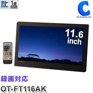ポータブルテレビ フルセグ 11.6インチ 地デジ対応 車 HDD録画録画機能付き HDMI入力端子 AC DC バッテリー内蔵 3電源 車載バッグ付き OT-FT116AK (送料無料)