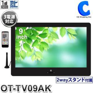 ポータブルテレビ フルセグ 車 HDMI端子 録画機能付き 9インチ AC DC バッテリー 3電源対応 OT-TV09AK|ciz
