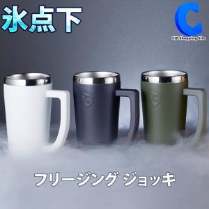 オンドゾーン ビール ジョッキ 冷凍 おしゃれ ステンレス 420ml 全3色 日本製 ドウシシャ ON℃ZONE フリージングジョッキ OZFJ420J|ciz