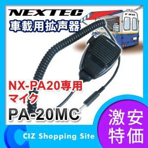 車載用拡声器 NX-PA20用 マイク オプションパーツ NEXTEC PA-20MC|ciz
