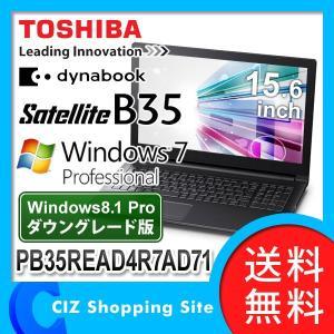 ノートパソコン dynabook  東芝(TOSHIBA)  PB35READ4R7AD71 Satellite B35R Windows7pro 32bit Windows8.1DG (送料無料&お取寄せ)