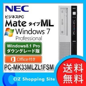 (送料無料) NEC Mate タイプML Mate_ML Windows7 pro 32bit win8.1proDG Corei5-4590 デスクトップ パソコン PC 本体のみ Office付き PC-MK33MLZL1FSM|ciz
