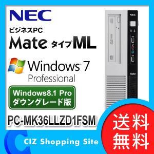 パソコン PC デスクトップ (送料無料) NEC Mate タイプML Mate_ML Windows7 Pro 32bit win8.1proDG Core i3-4160 本体のみ DVDスーパーマルチ PC-MK36LLZD1FSM|ciz