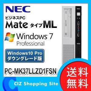 デスクトップ パソコン PC NEC Mate タイプML Windows7 pro 32bit Windows10proDG Corei3-4170 PC-MK37LLZD1FSN (ポイント3倍&送料無料)|ciz