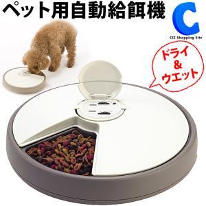 自動餌やり機 猫 犬用 自動給餌器 6食分対応 タイマー付き ペットディッシュ ケッセルジャパン PD-06 ciz