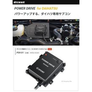POWER DRIVE 品番:PDX-D1 等にお勧め (89561-E240) 型式等:LA250/260S 【ピボット Pivot】 ダイハツ車専用サブコン キャスト パワードライブ
