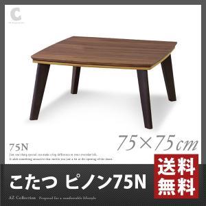 (期間限定ポイント10倍!) こたつ 正方形 こたつテーブル デザインこたつ 75cm幅 75×75cm 東谷 ピノン 75N (送料無料&お取寄せ)|ciz