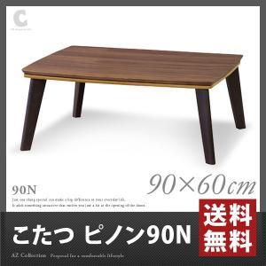 (期間限定ポイント10倍!) こたつ 長方形 こたつテーブル デザインこたつ 90cm幅 90×60cm 東谷 ピノン 90N (送料無料&お取寄せ)|ciz