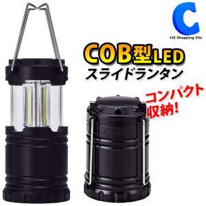 ランタン LED 電池式 LEDライト COBライト 高輝度COB型LED スライドランタン PL-157 ciz