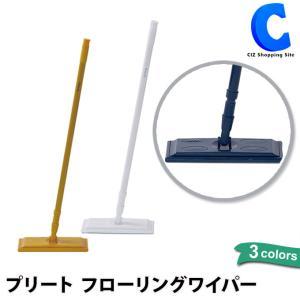 フローリングワイパー 本体 おしゃれ フロアワイパー Plito 床掃除 拭き掃除 掃除用品 1本柄  (送料無料)|ciz