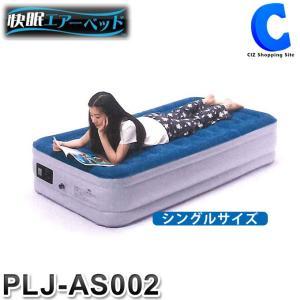 エアーベッド 電動 内蔵 シングル エアマットレス 電動ポンプ内蔵 快眠エアーベッド PLJ-AS002 (お取寄せ) ciz