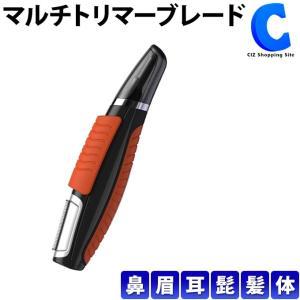 髭剃り 電気シェーバー 男性用 バリカン トリミング メンズトリマー 全身 乾電池式 散髪 マイクロタッチ マルチトリマーブレード PLJ-T5329 ciz