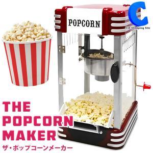ポップコーンメーカー 家庭用 ポップコーン機械 ポップコーンマシーン  手作りポップコーン PM-3600|ciz