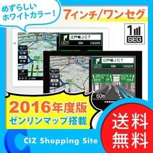 カーナビ 本体 ポータブルナビ 7インチ ワンセグ 2016年度版ゼンリン地図データ 4GB Flavo PN-704D ブラック ホワイト (送料無料) ciz
