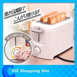 ポップアップトースター トースター 縦型 たて型 2枚 6段階焼き目調節機能 シンプル|ciz