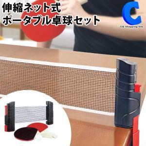 卓球セット 家庭用 卓球ネット 伸縮ネット式 ポータブル 卓上 テーブル ラケット ボール セット|ciz