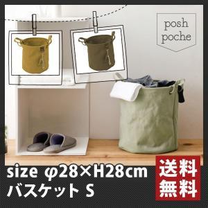 ランドリーバスケット おしゃれ 大容量 ランドリーバッグ ランドリーボックス φ33×h37cm ポッシュポッシュ posh poche バスケット S|ciz
