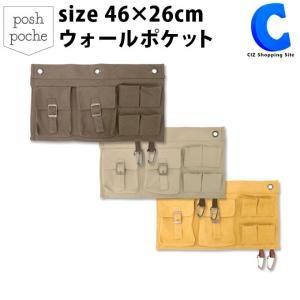 ウォールポケット おしゃれ 6ポケット 壁掛け収納 横型 横 46 × 縦 26cm カラビナ付き ポッシュポッシュ posh poche|ciz