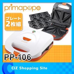 ホットサンドメーカー タマハシ プリマ・ポポ 着脱式 ホットサンドメーカー ドーナツメーカー プレート 2枚組 PP-106|ciz