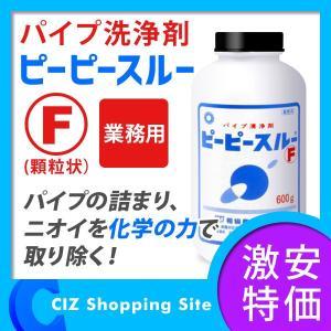 パイプ洗浄剤 ピーピースルーF 600g 和協産業 (顆粒) パイプクリーナー 排水管洗浄剤 業務用|ciz