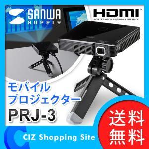 プロジェクター 本体 小型 (送料無料) サンワサプライ(SANWA SUPPLY) モバイルプロジェクタ PRJ-3|ciz