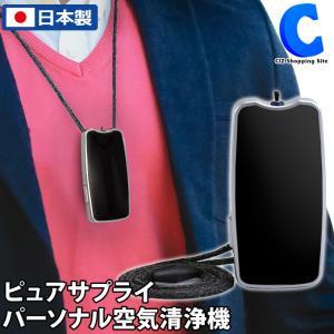 大作商事 ピュアサプライ 空気清浄機 首掛け 携帯 小型 イオン発生器 花粉症対策 コンパクト オフィス 日本製 PS2BK|ciz