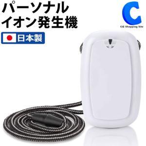 ピュアサプライ 首かけ ウイルス除去 空気清浄機 花粉症対策 小型 コンパクト 日本製 充電式 大作商事 PS3WT|ciz